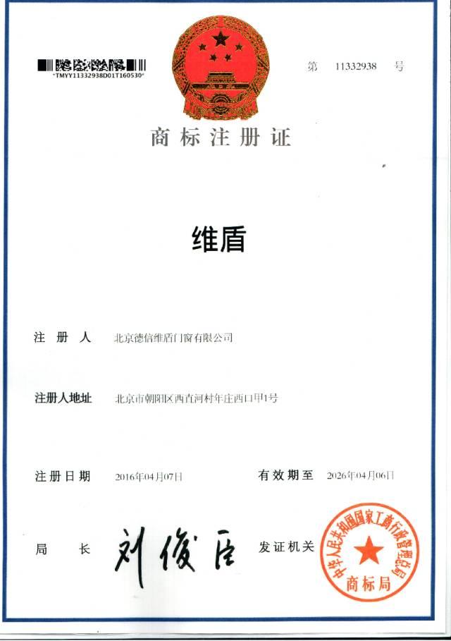 维盾商标注册证