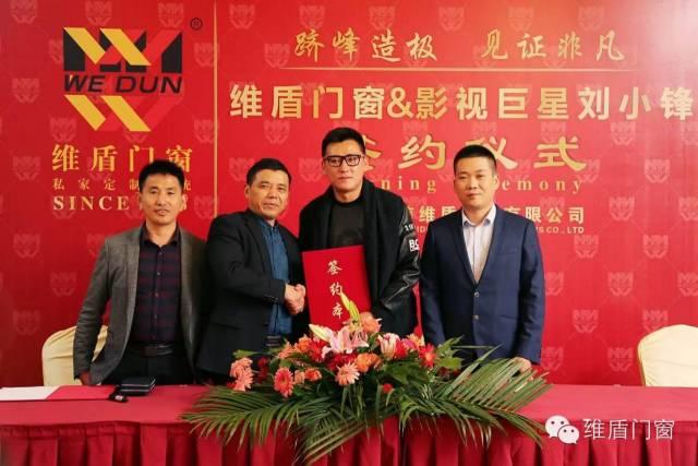 维盾门窗签约影视巨星刘小锋