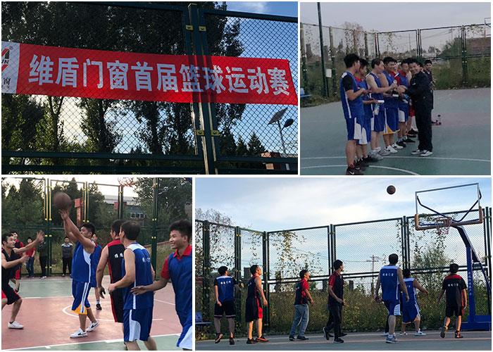 """维盾门窗举办""""迎中秋,庆团圆""""首届篮球友谊赛"""