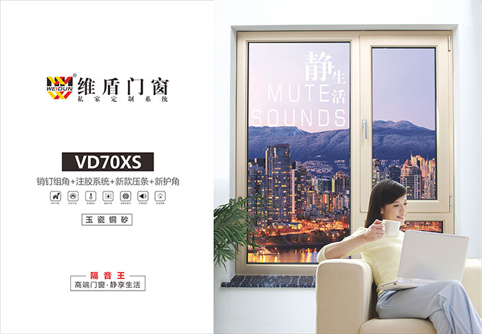 维盾VD70XS系列门窗,隔音王,还您私密的静享空间