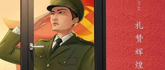 建党节,维盾门窗乘风破浪,砥砺前行!祝伟大的中国共产党节日快乐!